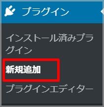 プラグイン→新規追加