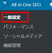 All in One SEO Packの簡単一般設定