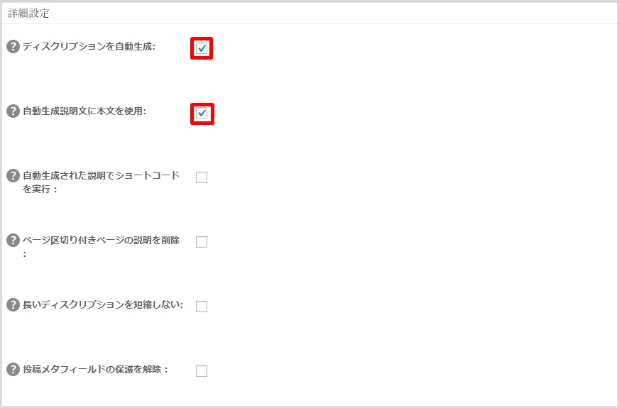 All in One SEO Pack詳細設定