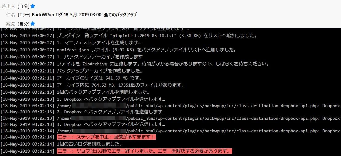 BackWPupエラーメッセージ