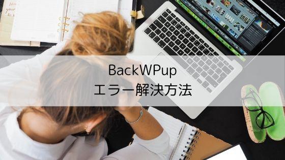 BackWPupエラー解決方法