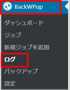 BackWPup管理画面