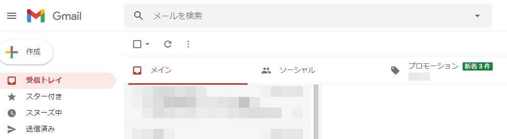 Gmailを使う2
