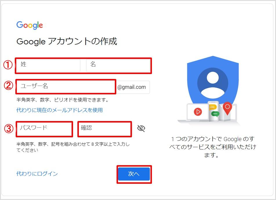 Gmailアカウントの登録方法