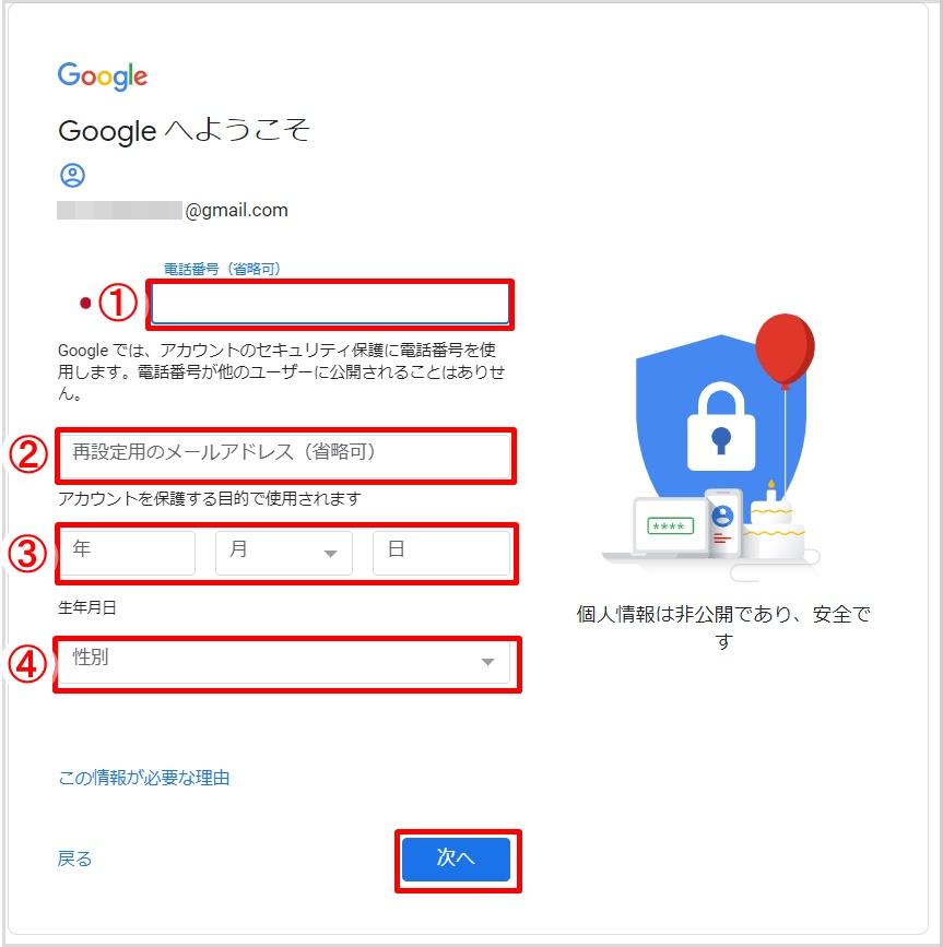 Gmailアカウントの登録方法2