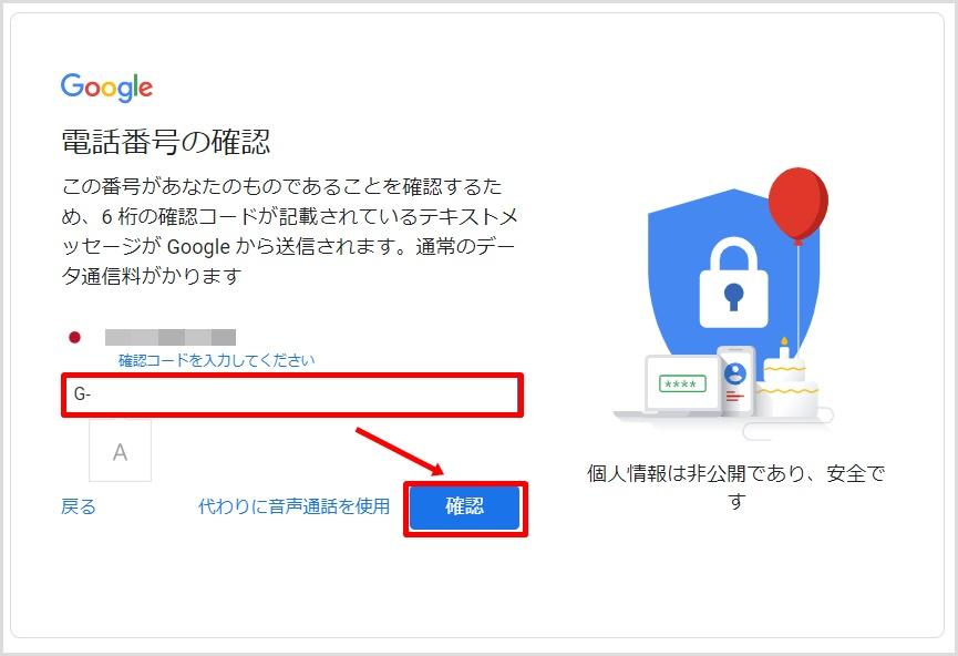 Gmailアカウントの登録方法3