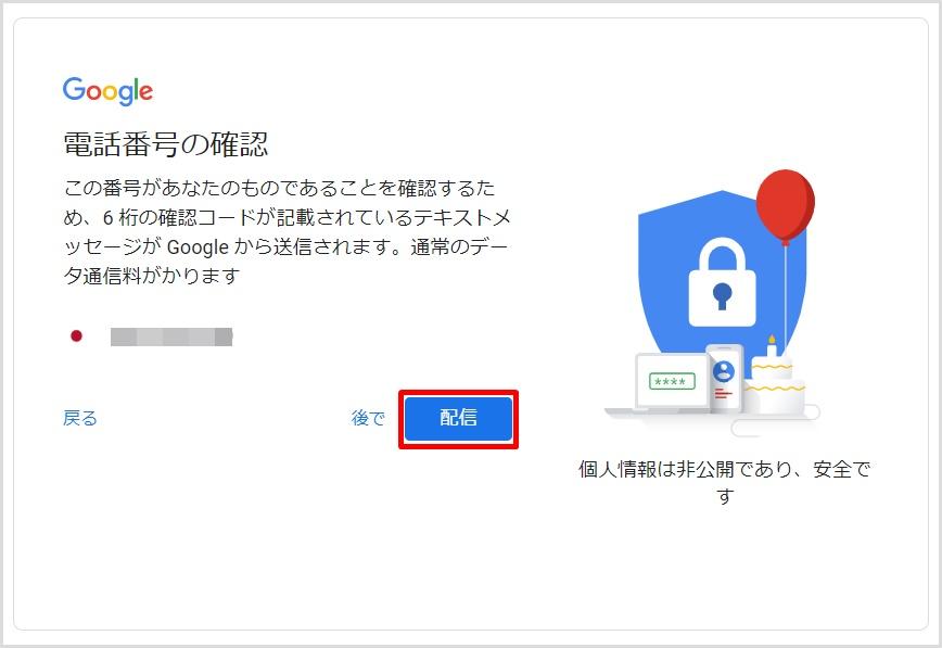 Google確認コードの配信