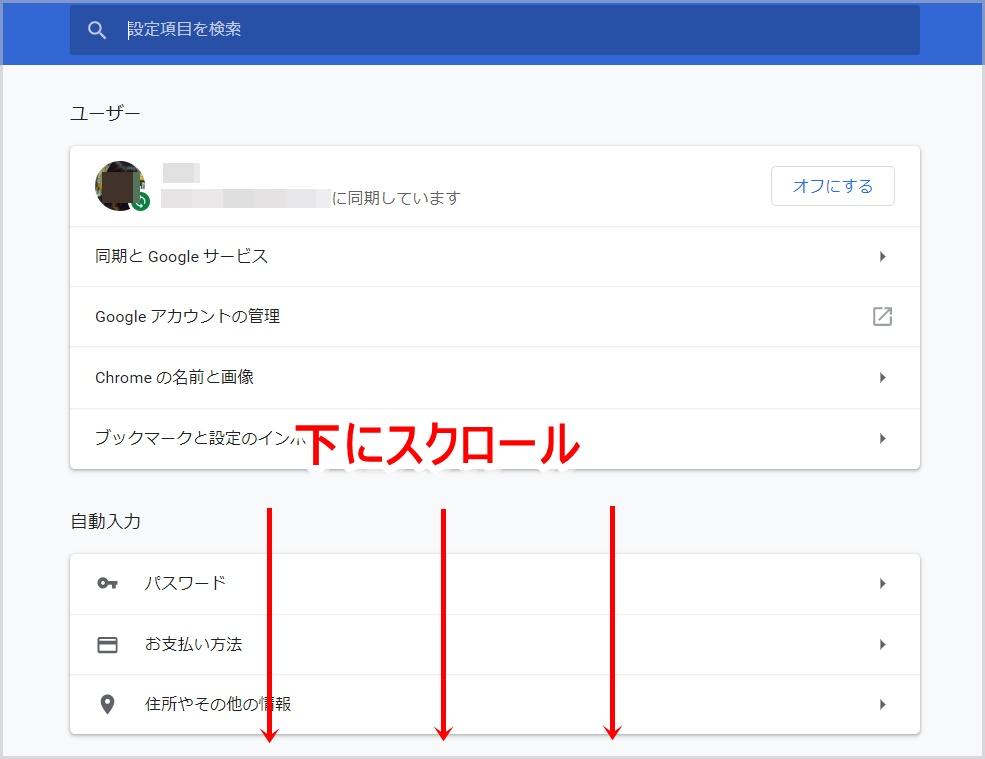 Google Chromeで複数の固定タブを開く設定方法2