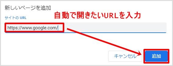 Google Chromeで複数の固定タブを開く設定方法5