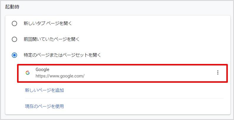 Google Chromeで複数の固定タブを開く設定方法6