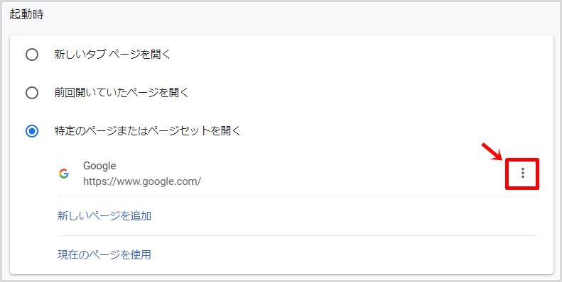 Google Chromeで複数の固定タブを開く設定方法7