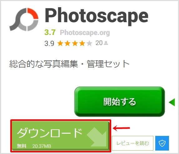 Photoscape(フォトスケープ)のダウンロード
