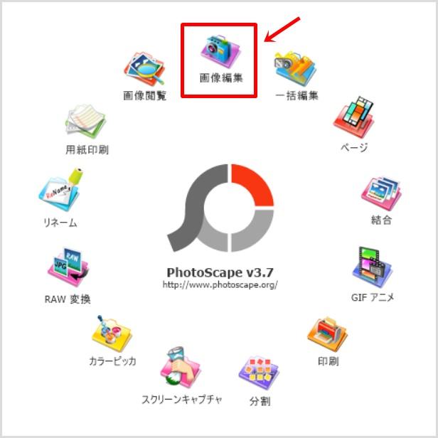Photoscape(フォトスケープ)の使い方