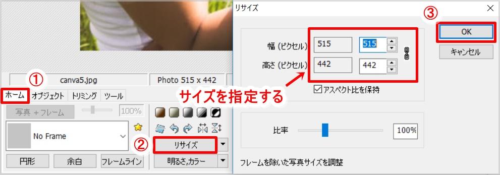 Photoscape(フォトスケープ)の使い方13