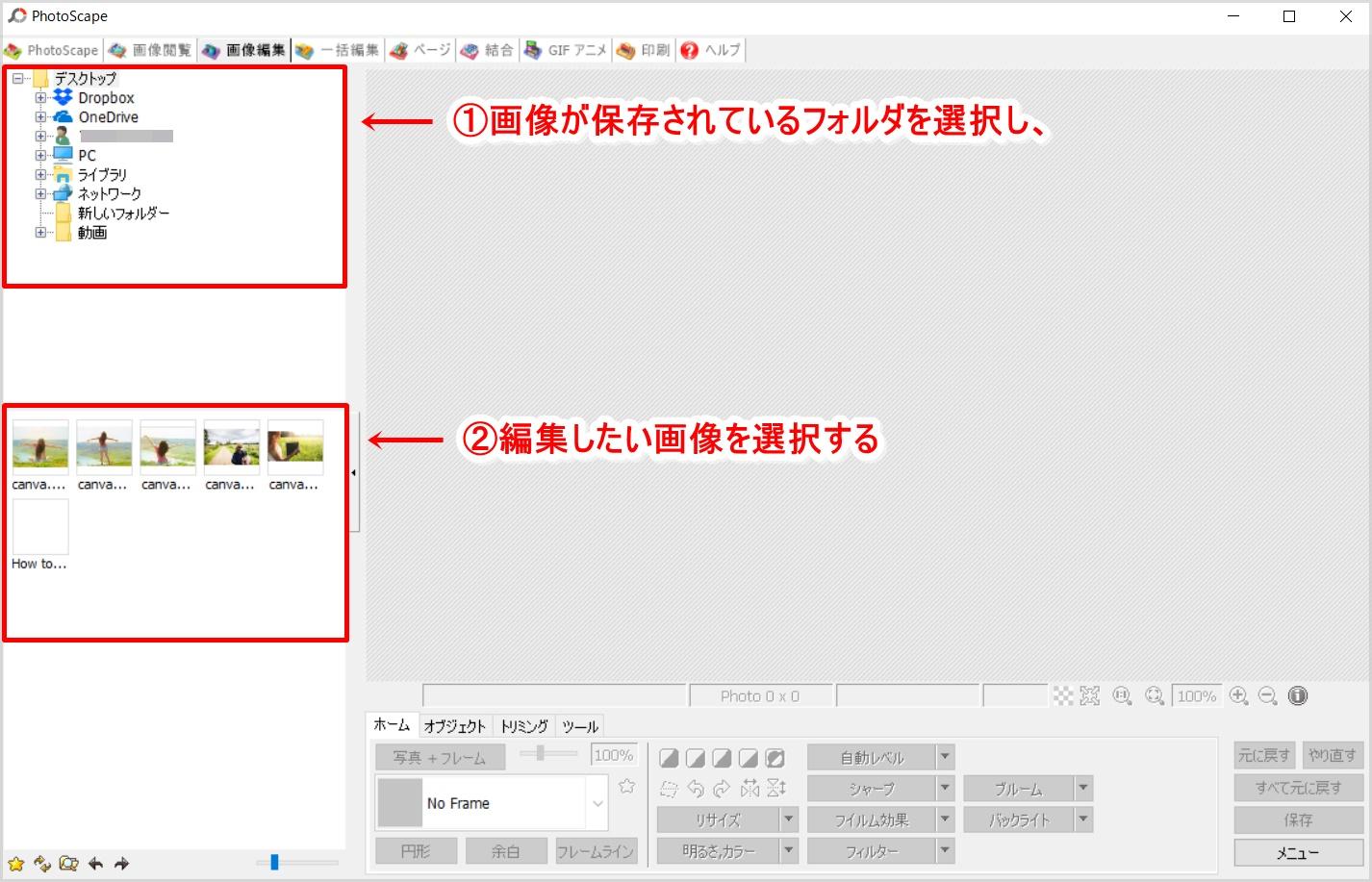 Photoscape(フォトスケープ)の使い方2