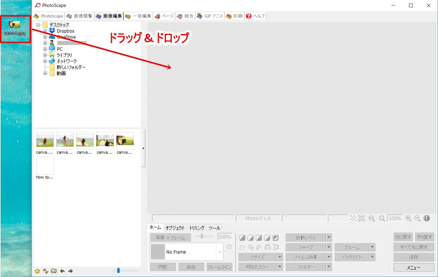 Photoscape(フォトスケープ)の使い方4