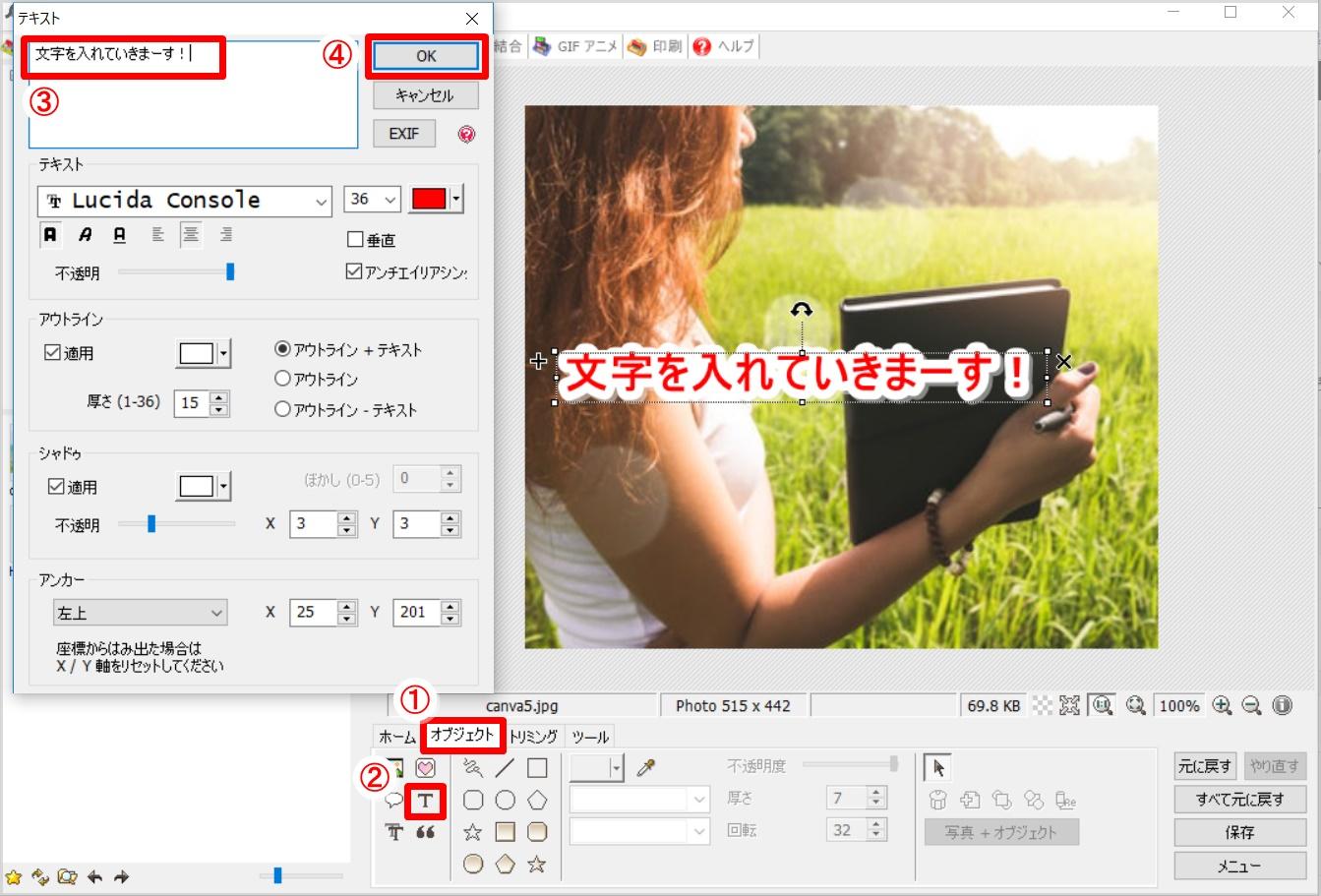 Photoscape(フォトスケープ)の使い方9