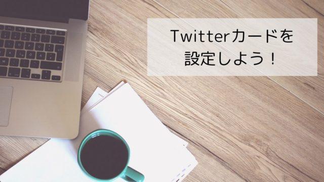 Twitterカードを設定する