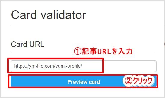 Twitterカード設定方法7