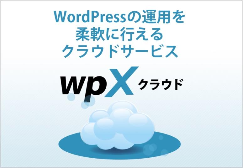 WPXをトレンドブログ初心者におすすめする3つの理由