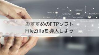 おすすめのFTPソフト、FileZillaの導入方法