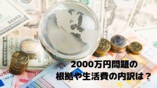 老後2000万円が必要な根拠や生活費の内訳