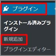 Auto Post Thumbnailのインストール手順(方法)1