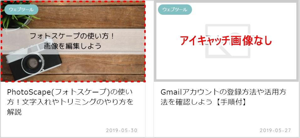 Auto Post Thumbnailのインストール手順(方法)3