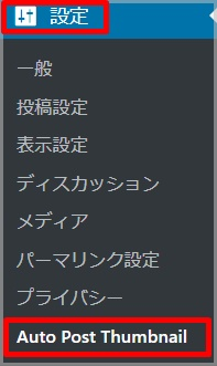 Auto Post Thumbnailのインストール手順(方法)5