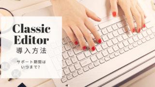 Classic Editor(元の投稿画面に戻すプラグイン)