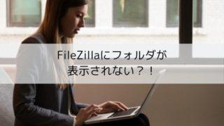 FileZilla(ファイルジラ)にフォルダが表示されないエラー
