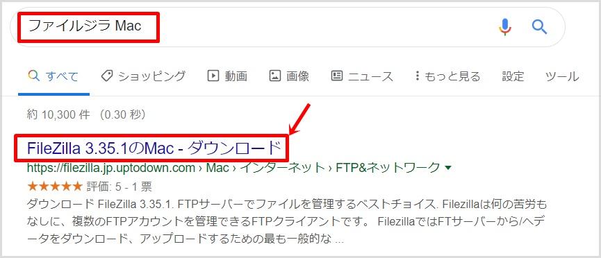 FileZilla(ファイルジラ)の導入方法手順(Mac)