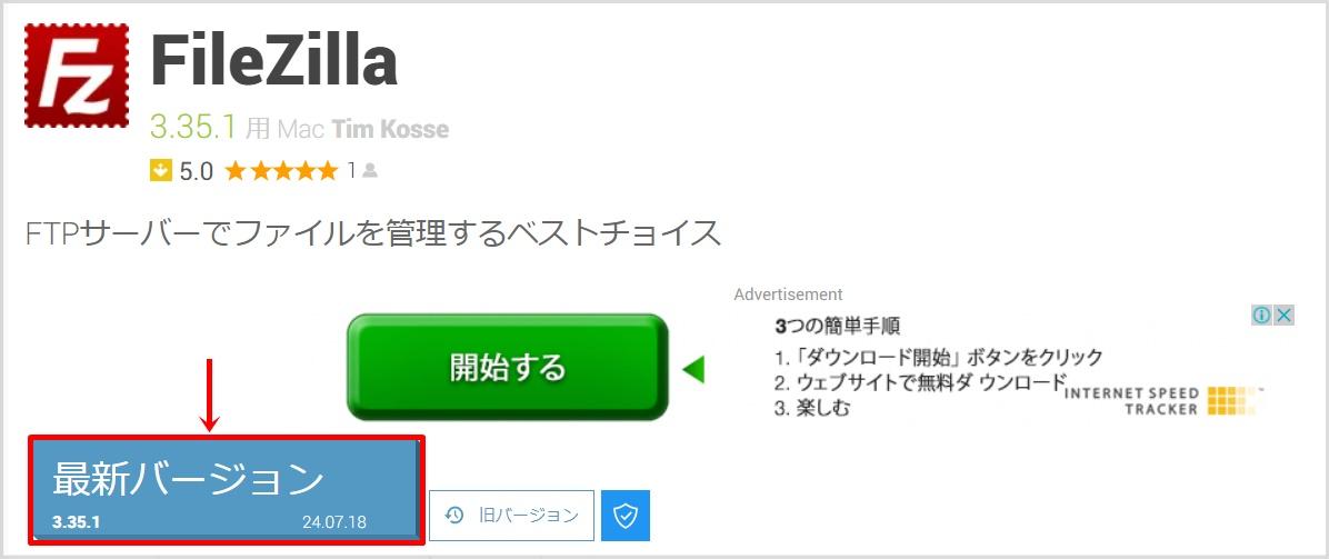 FileZilla(ファイルジラ)の導入方法手順(Mac)2
