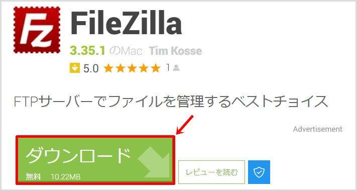FileZilla(ファイルジラ)の導入方法手順(Mac)3