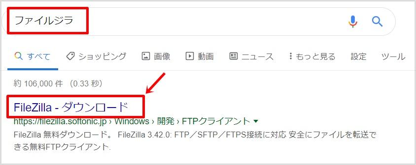 FileZilla(ファイルジラ)の導入方法手順