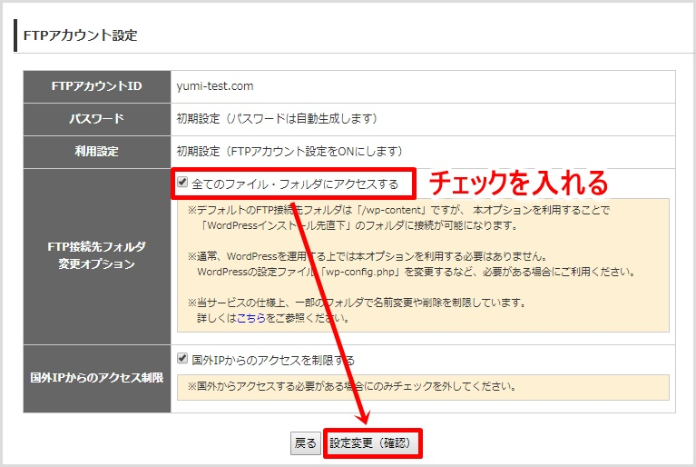 FileZilla(ファイルジラ)の導入方法手順13