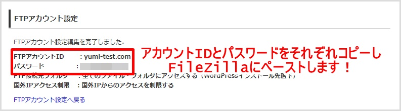 FileZilla(ファイルジラ)の導入方法手順15