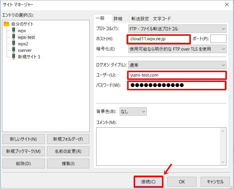 FileZilla(ファイルジラ)の導入方法手順16
