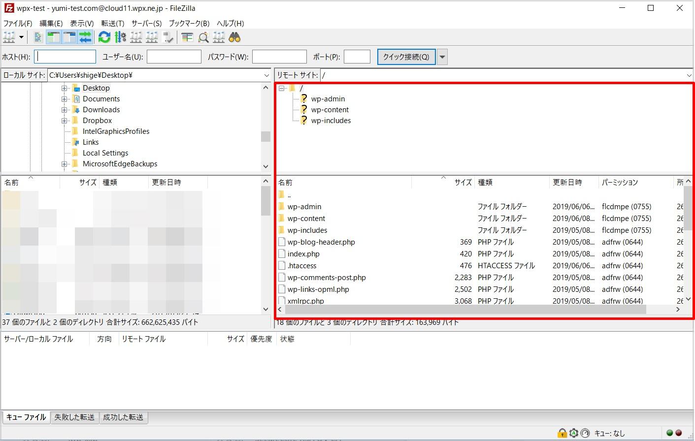 FileZilla(ファイルジラ)の導入方法手順18