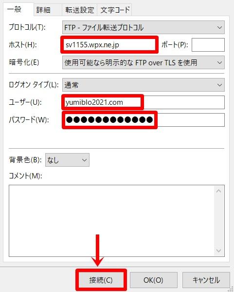 FileZilla(ファイルジラ)の導入方法手順26