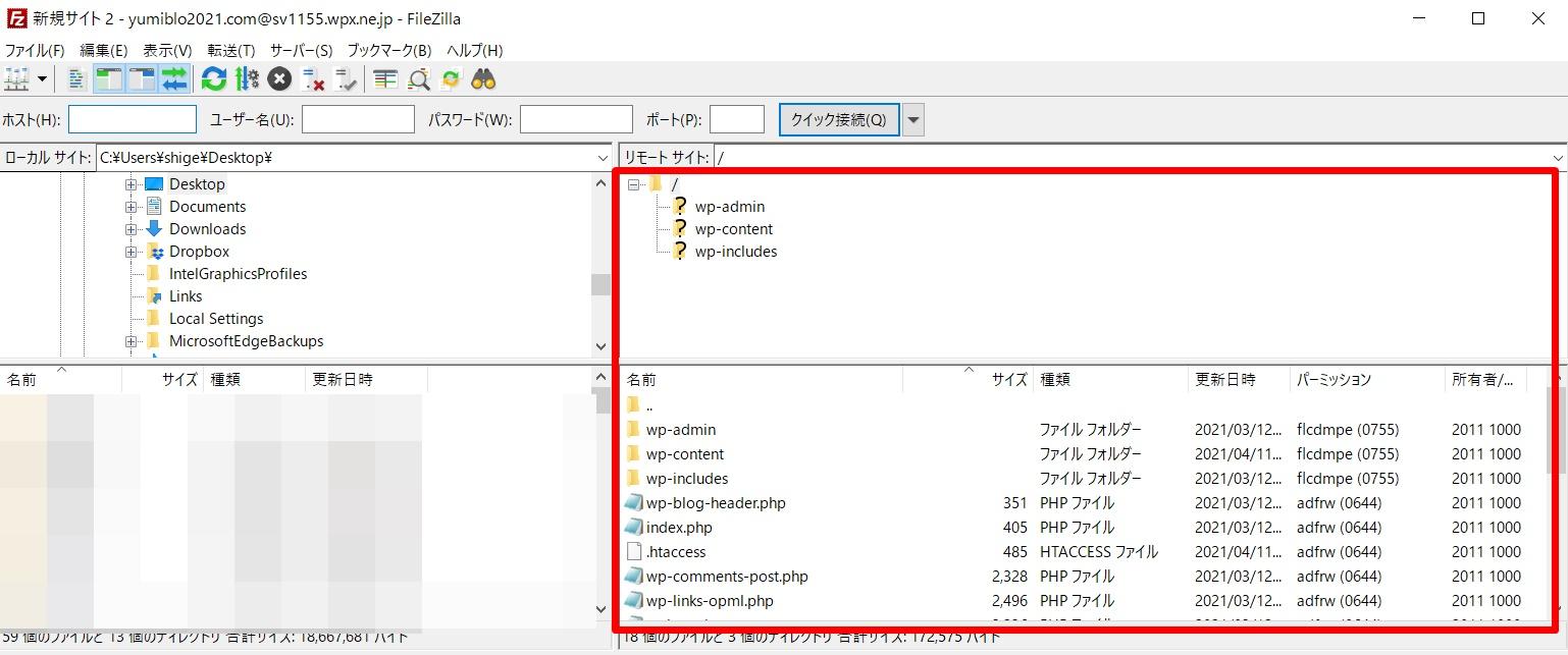 FileZilla(ファイルジラ)の導入方法手順27