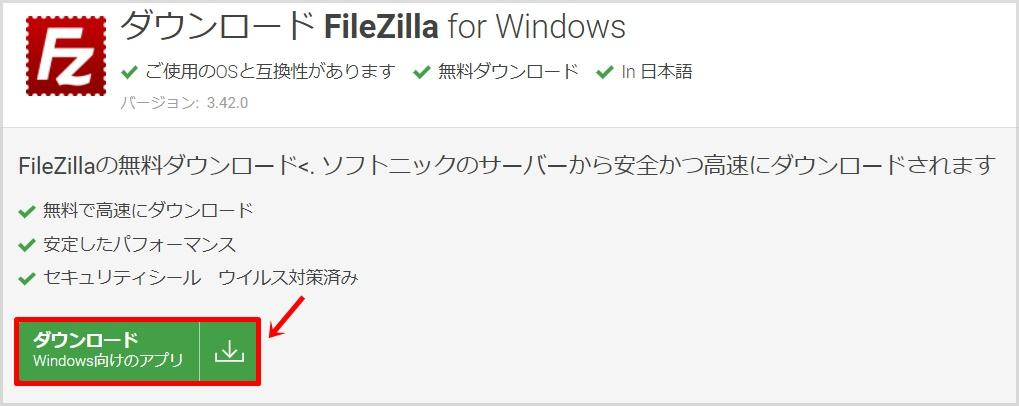 FileZilla(ファイルジラ)の導入方法手順3