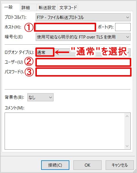 FileZilla(ファイルジラ)の導入方法手順8