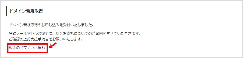 wpXクラウドでの新規独自ドメイン取得手順8