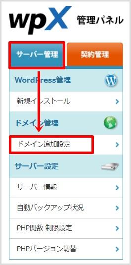 wpXクラウドにWordPressをインストールする手順1