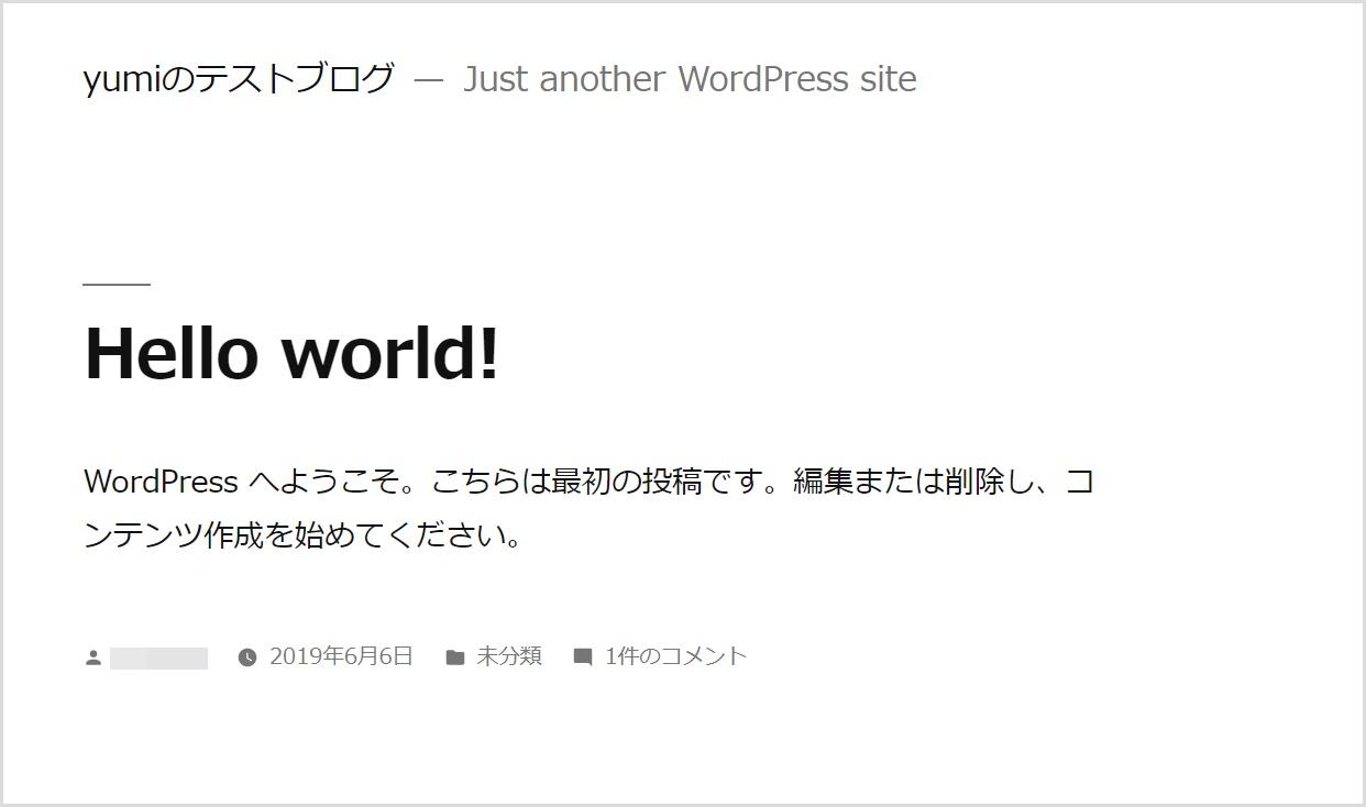 wpXクラウドにWordPressをインストールする手順10
