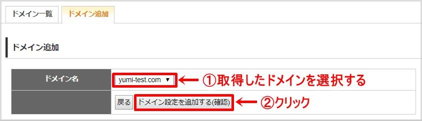 wpXクラウドにWordPressをインストールする手順3