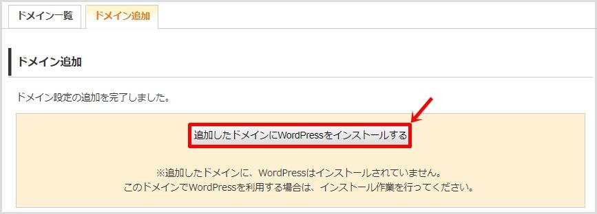 wpXクラウドにWordPressをインストールする手順5