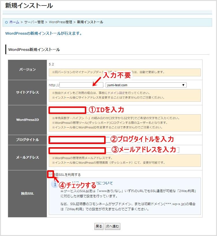 wpXクラウドにWordPressをインストールする手順6