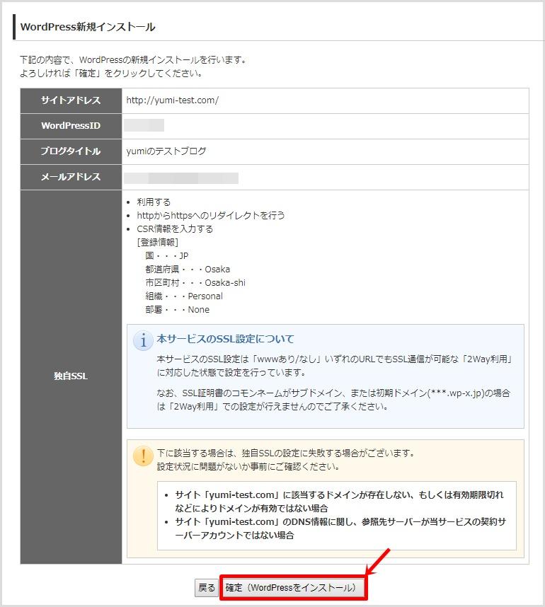 wpXクラウドにWordPressをインストールする手順8